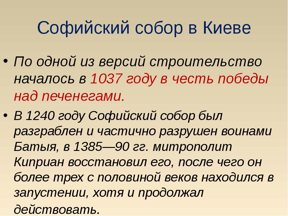 Софийский собор в Киеве По одной из версий строительство началось в 1037 году...