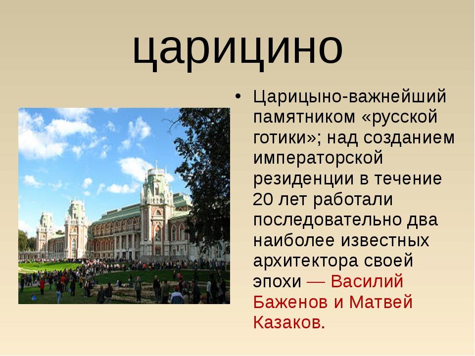 царицино Царицыно-важнейший памятником «русской готики»; над созданием импера...