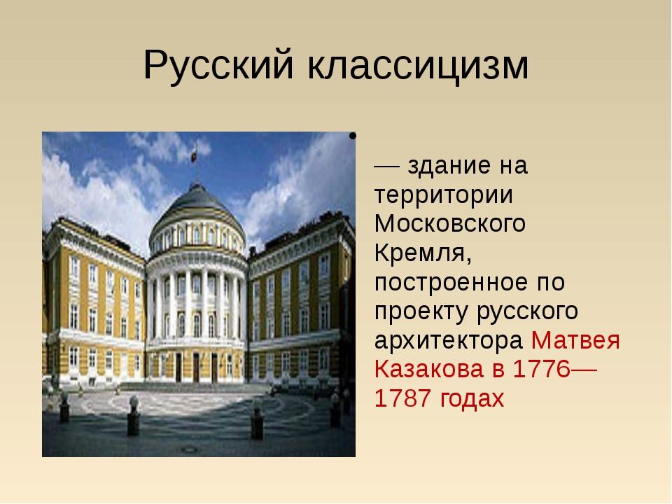 Русский классицизм Сена́тский дворе́ц — здание на территории Московского Крем...