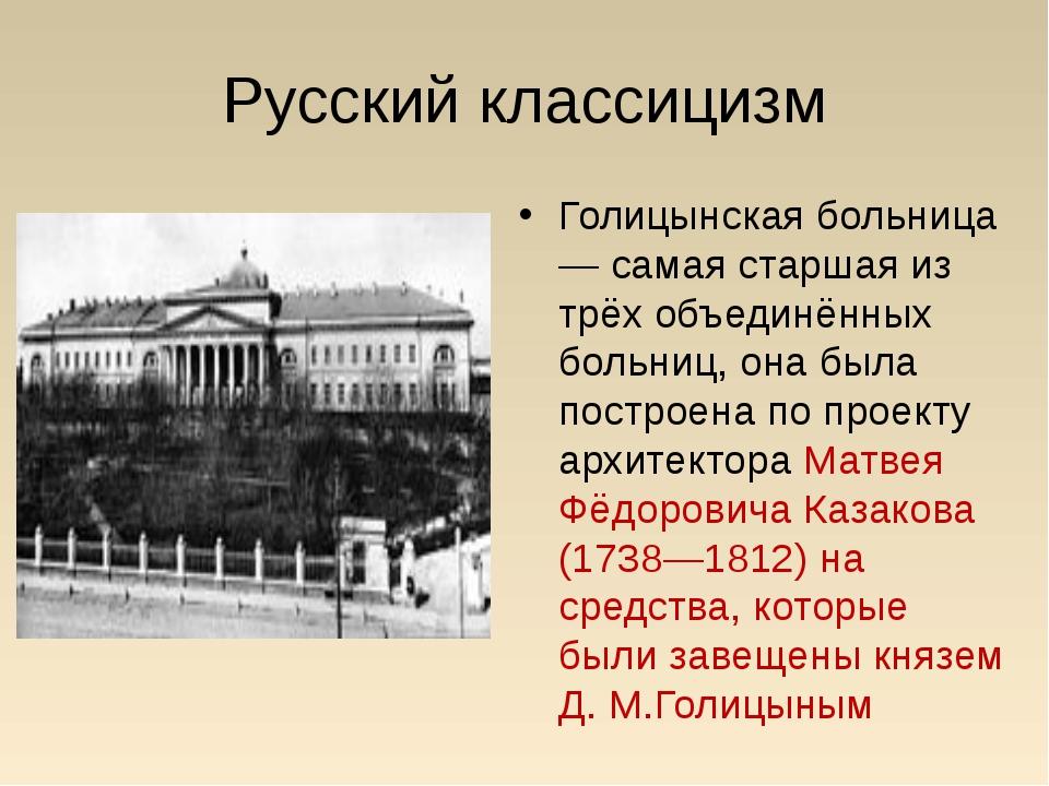 Русский классицизм Голицынская больница — самая старшая из трёх объединённых...