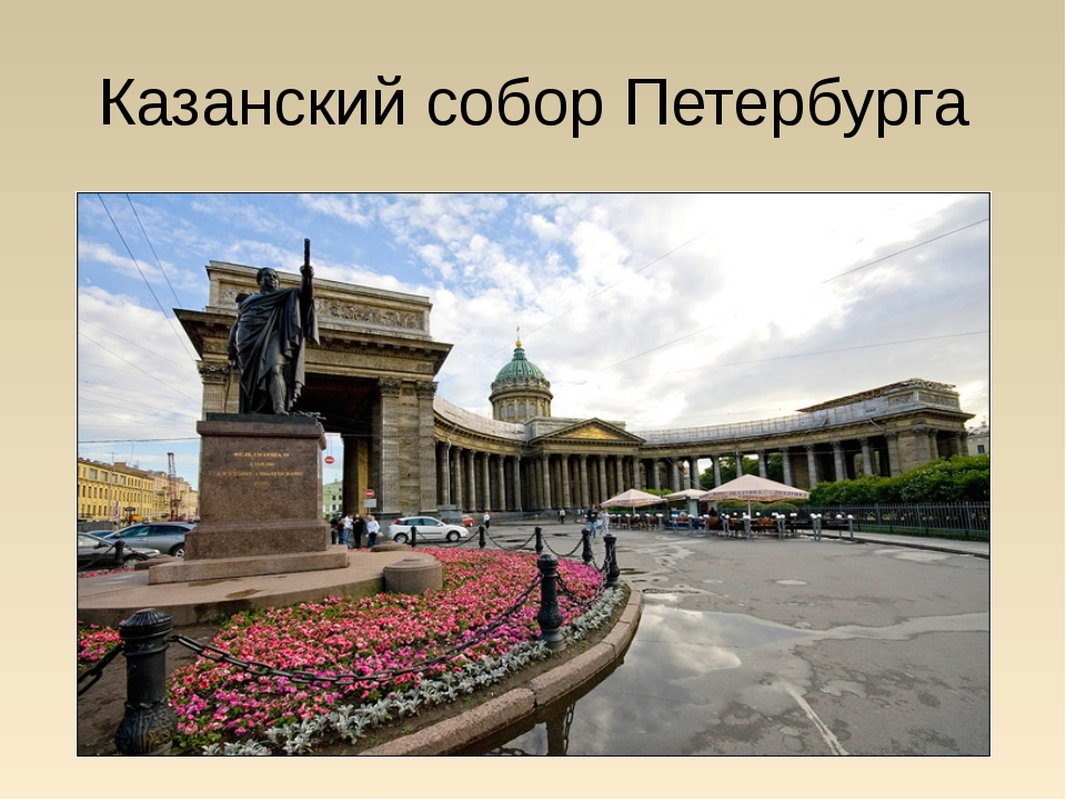 Казанский собор Петербурга