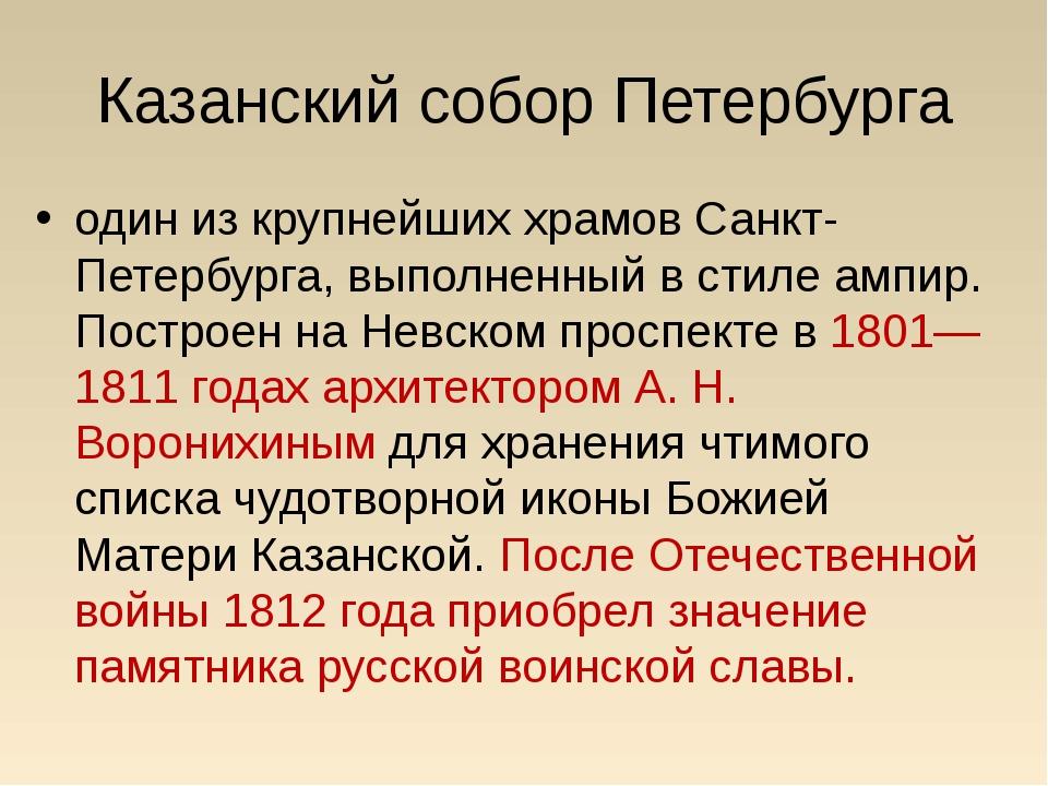 Казанский собор Петербурга один из крупнейших храмов Санкт-Петербурга, выполн...