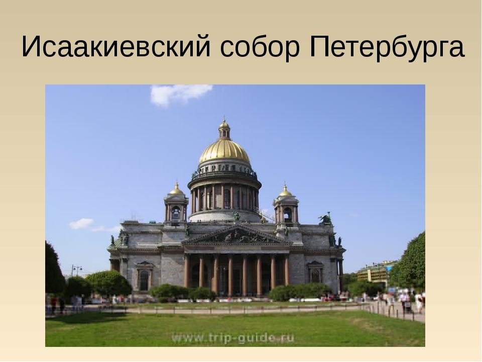 Исаакиевский собор Петербурга