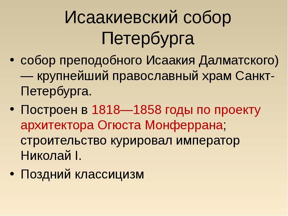 Исаакиевский собор Петербурга собор преподобного Исаакия Далматского) — крупн...