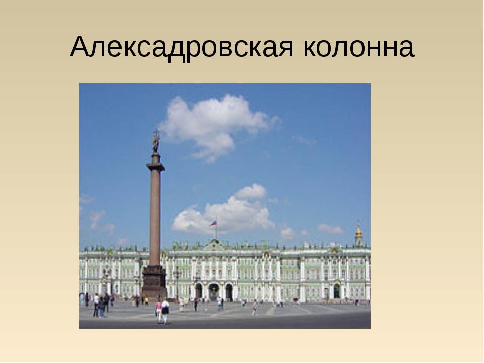 Алексадровская колонна