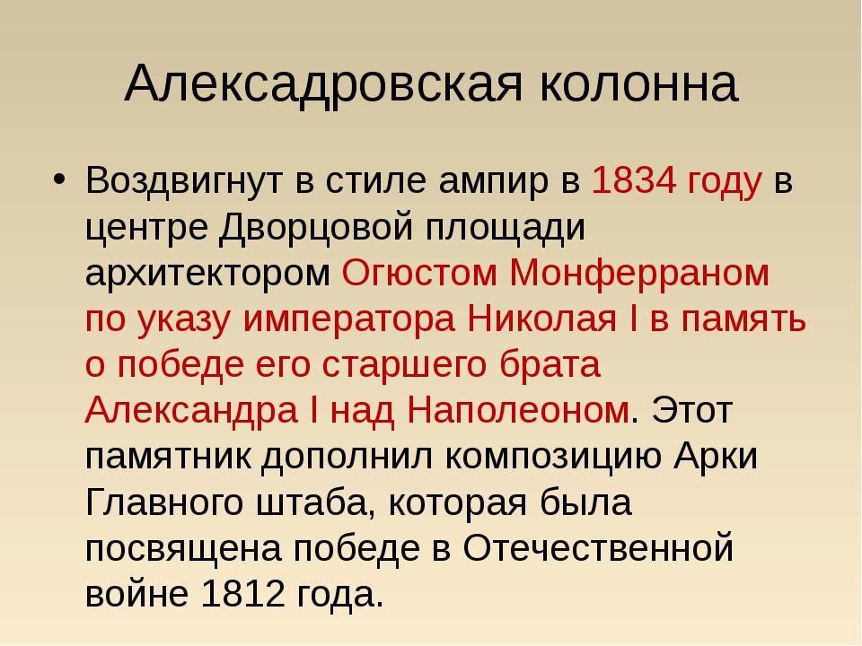 Алексадровская колонна Воздвигнут в стиле ампир в 1834 году в центре Дворцово...