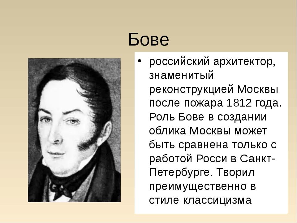 О́сип (Джузеппе) Ива́нович Бове российский архитектор, знаменитый реконструкц...