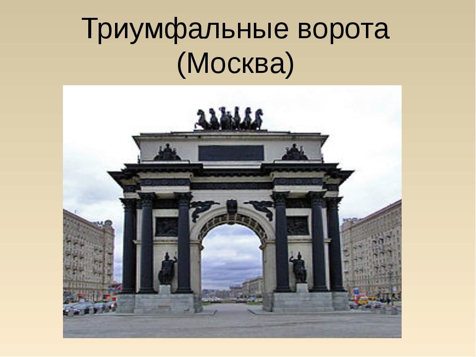 Триумфальные ворота (Москва)