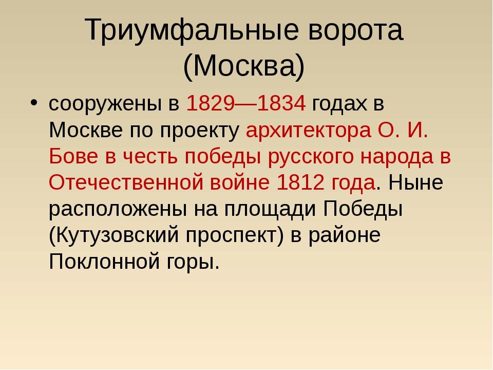 Триумфальные ворота (Москва) сооружены в 1829—1834 годах в Москве по проекту...