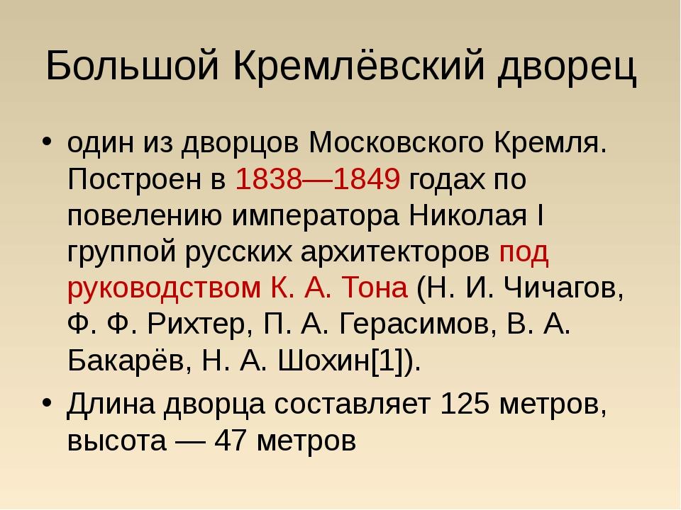 Большой Кремлёвский дворец один из дворцов Московского Кремля. Построен в 183...