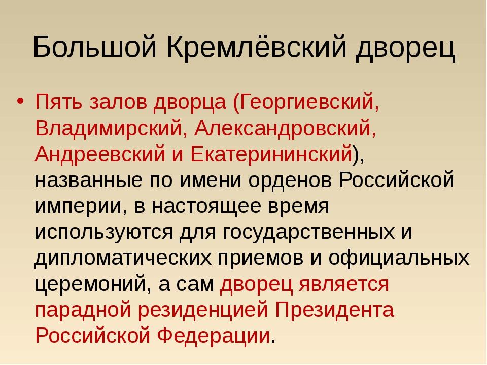 Большой Кремлёвский дворец Пять залов дворца (Георгиевский, Владимирский, Але...