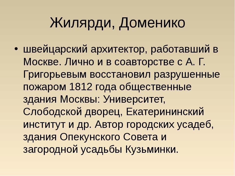 Жилярди, Доменико швейцарский архитектор, работавший в Москве. Лично и в соав...