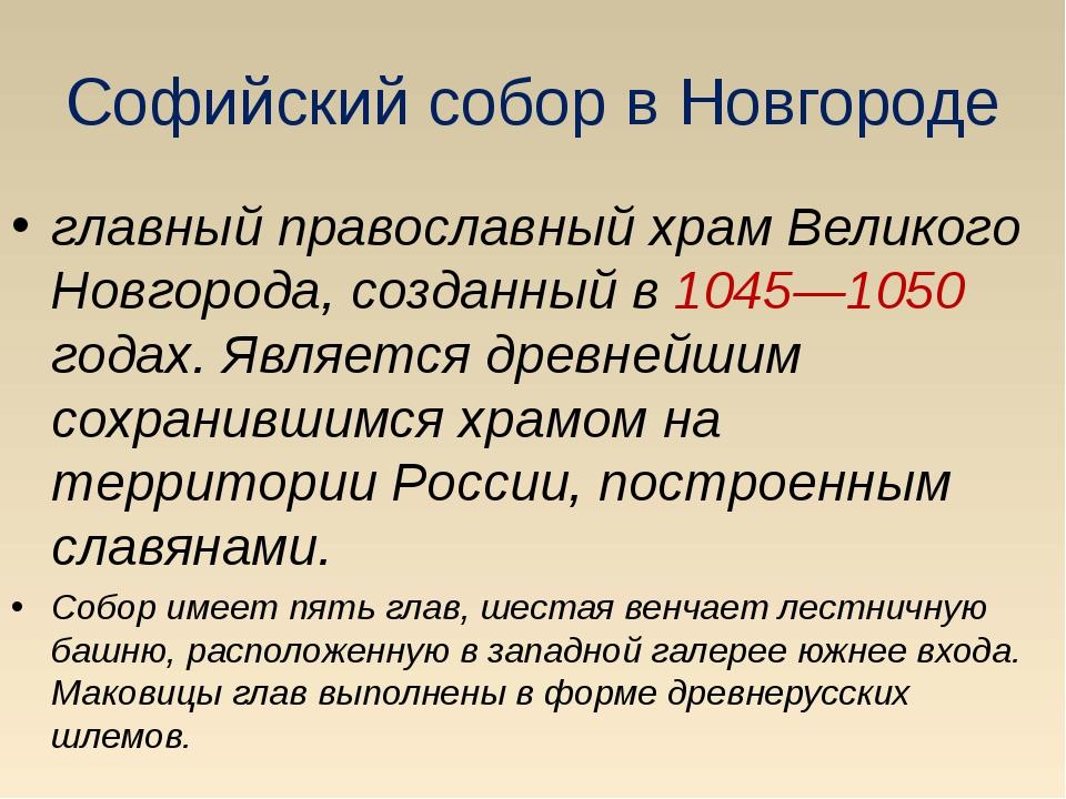 Софийский собор в Новгороде главный православный храм Великого Новгорода, соз...