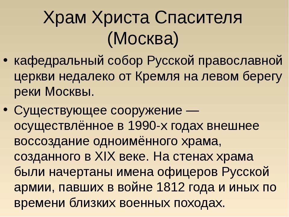 Храм Христа Спасителя (Москва) кафедральный собор Русской православной церкви...