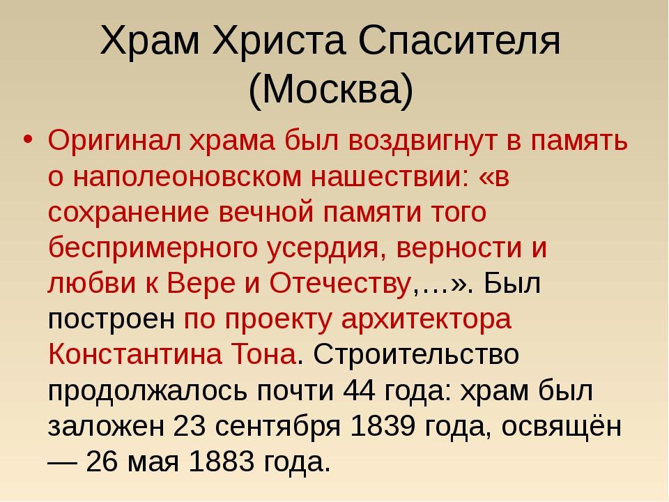 Храм Христа Спасителя (Москва) Оригинал храма был воздвигнут в память о напол...