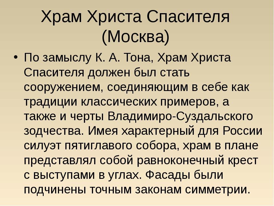 Храм Христа Спасителя (Москва) По замыслу К. А. Тона, Храм Христа Спасителя д...