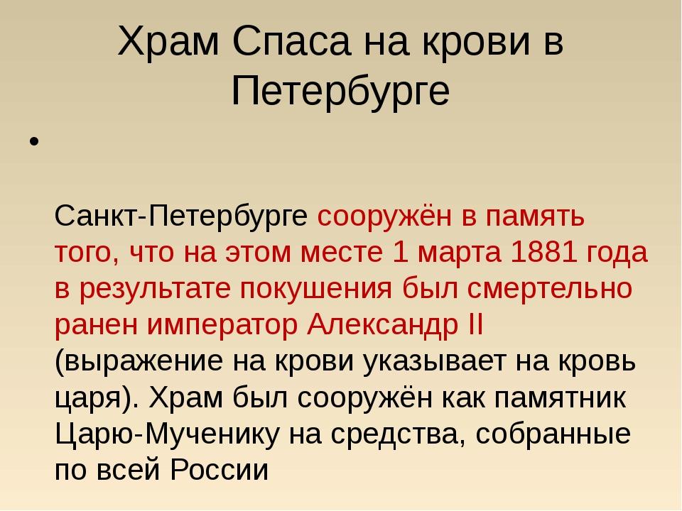 Храм Спаса на крови в Петербурге Собо́р Воскресе́ния Христо́ва на Крови́ или...