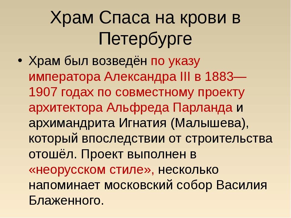 Храм Спаса на крови в Петербурге Храм был возведён по указу императора Алекса...