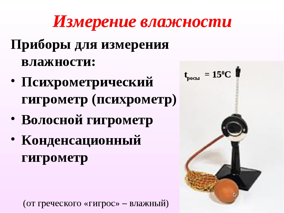 Измерение влажности Приборы для измерения влажности: Психрометрический гигром...