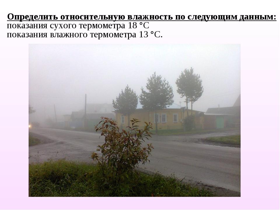 Определить относительную влажность по следующим данным: показания сухого терм...