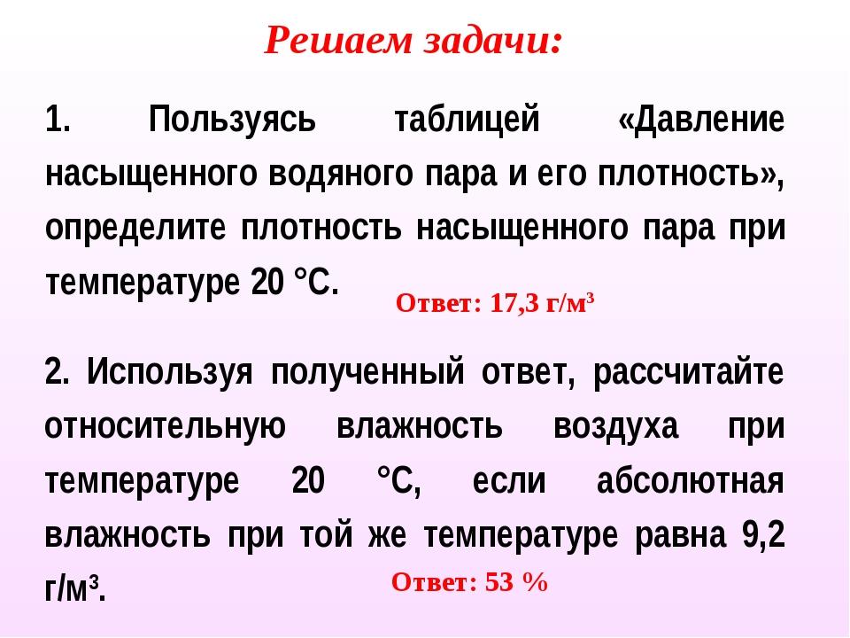 1. Пользуясь таблицей «Давление насыщенного водяного пара и его плотность», о...