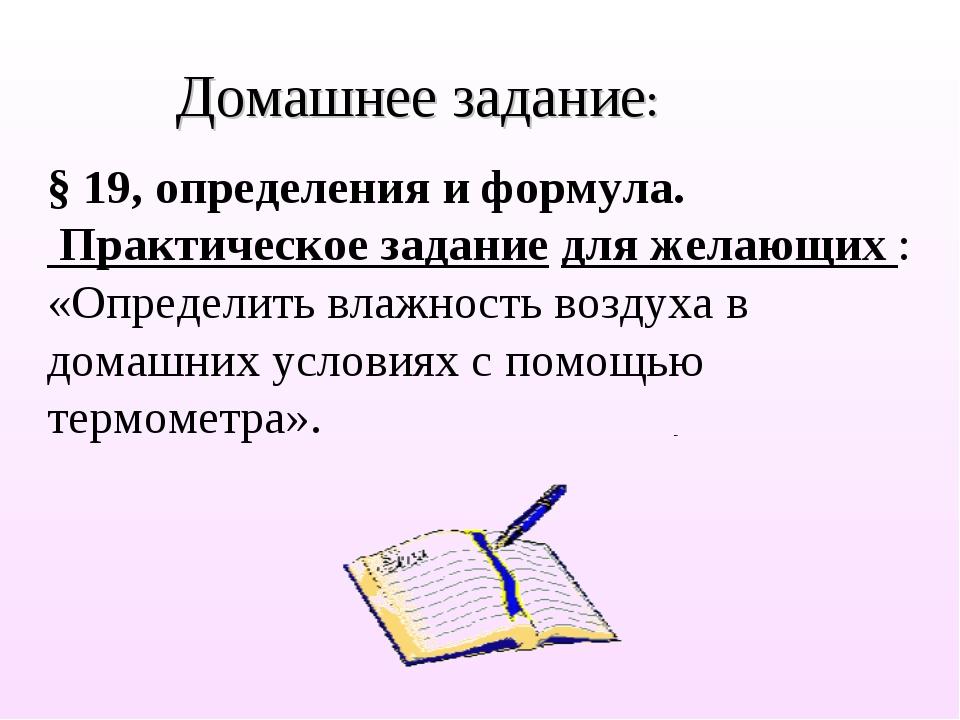 § 19, определения и формула. Практическое задание для желающих : «Определить...
