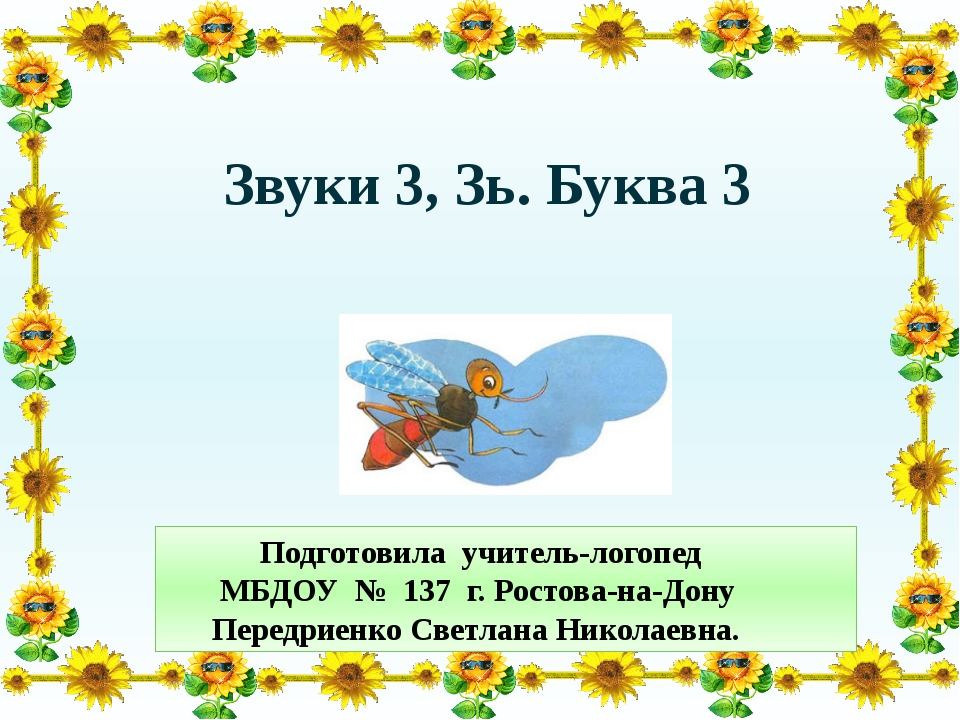Звуки 3, Зь. Буква 3 Подготовила учитель-логопед МБДОУ № 137 г. Ростова-на-До...