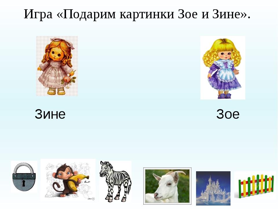 Игра «Подарим картинки Зое и Зине». Зое Зине