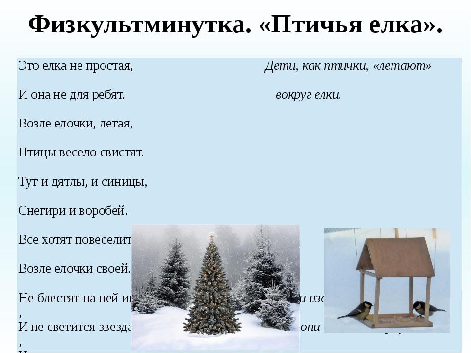 Физкультминутка. «Птичья елка». Это елка не простая, И она не для ребят. Возл...