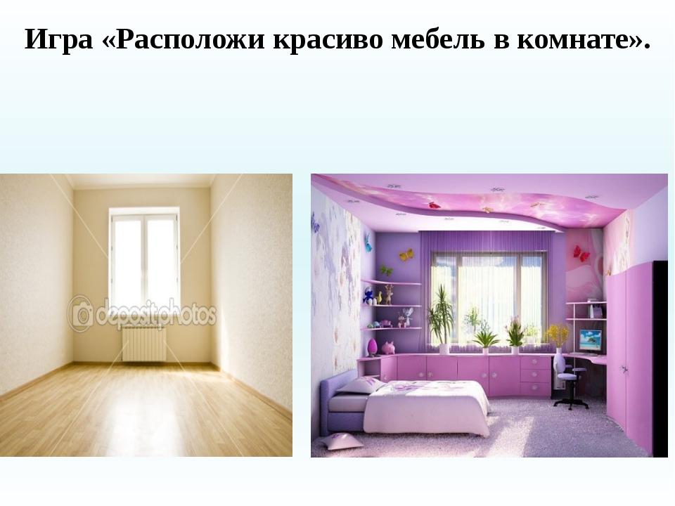 Игра «Расположи красиво мебель в комнате».