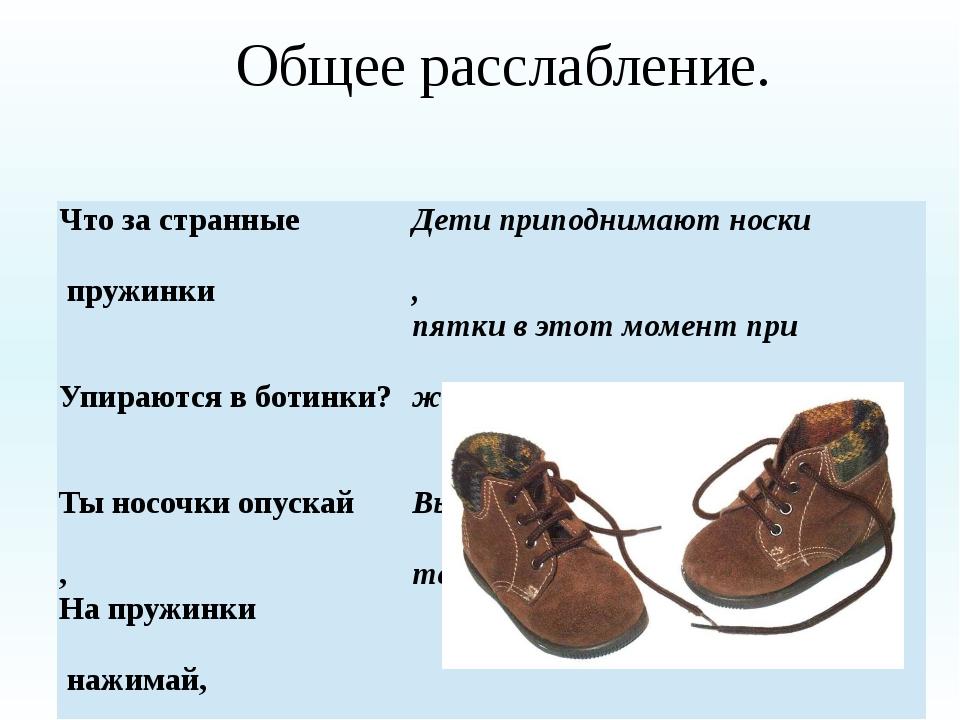 Общее расслабление. Что застранные пружинки Упираются в ботинки? Дети припод...