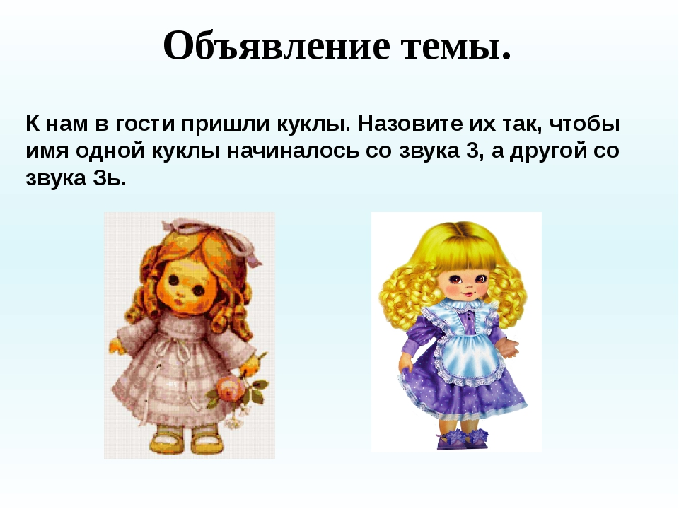 Объявление темы. К нам в гости пришли куклы. Назовите их так, чтобы имя одной...