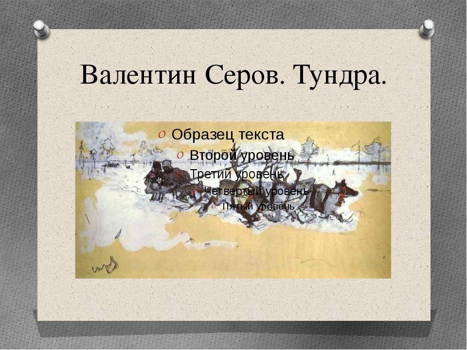 Валентин Серов. Тундра.