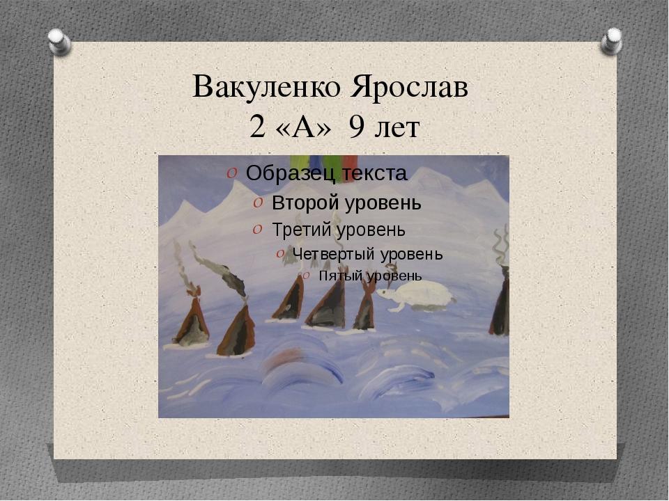 Вакуленко Ярослав 2 «А» 9 лет