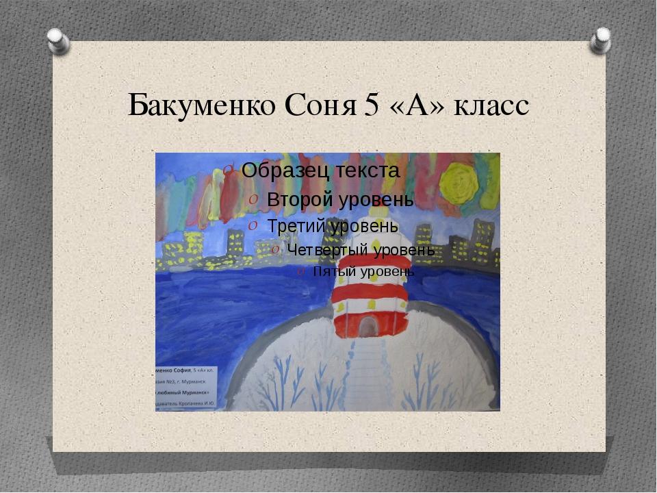 Бакуменко Соня 5 «А» класс
