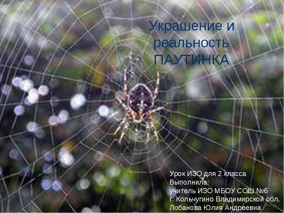 Урок изо 2 класс паутинка украшение и реальность презентация
