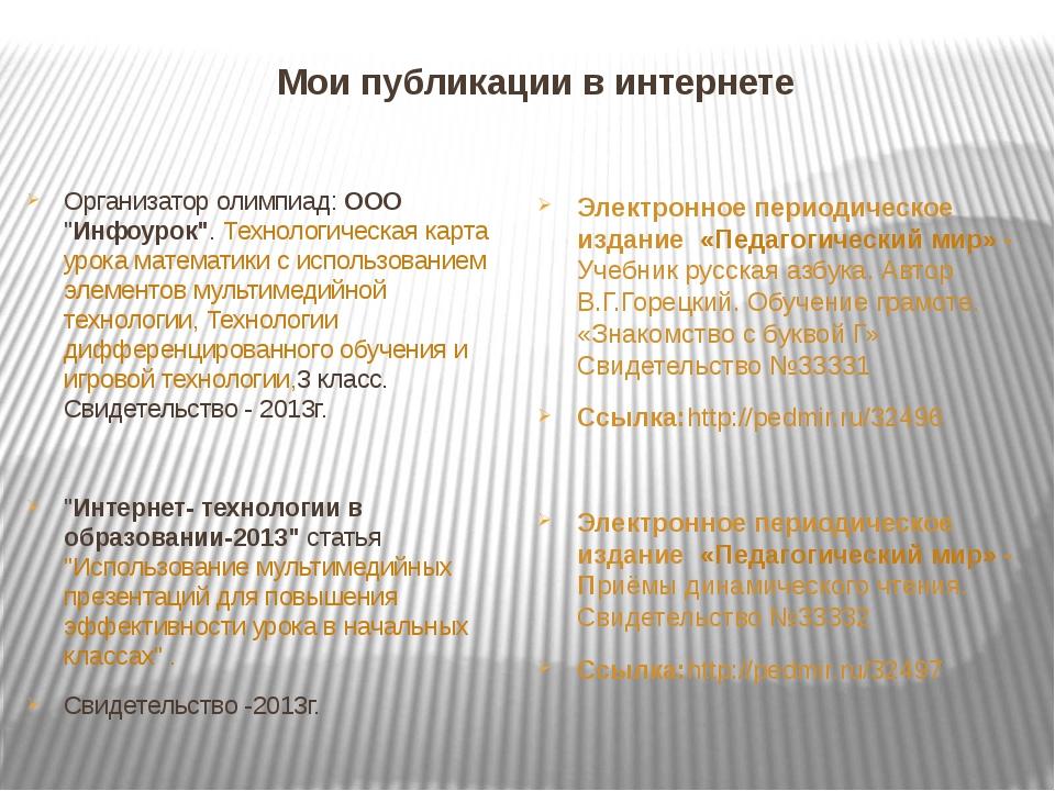 """Мои публикации в интернете Организатор олимпиад: ООО """"Инфоурок"""". Технологичес..."""