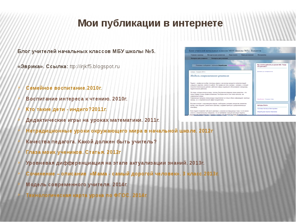 Мои публикации в интернете Блог учителей начальных классов МБУ школы №5. «Эвр...