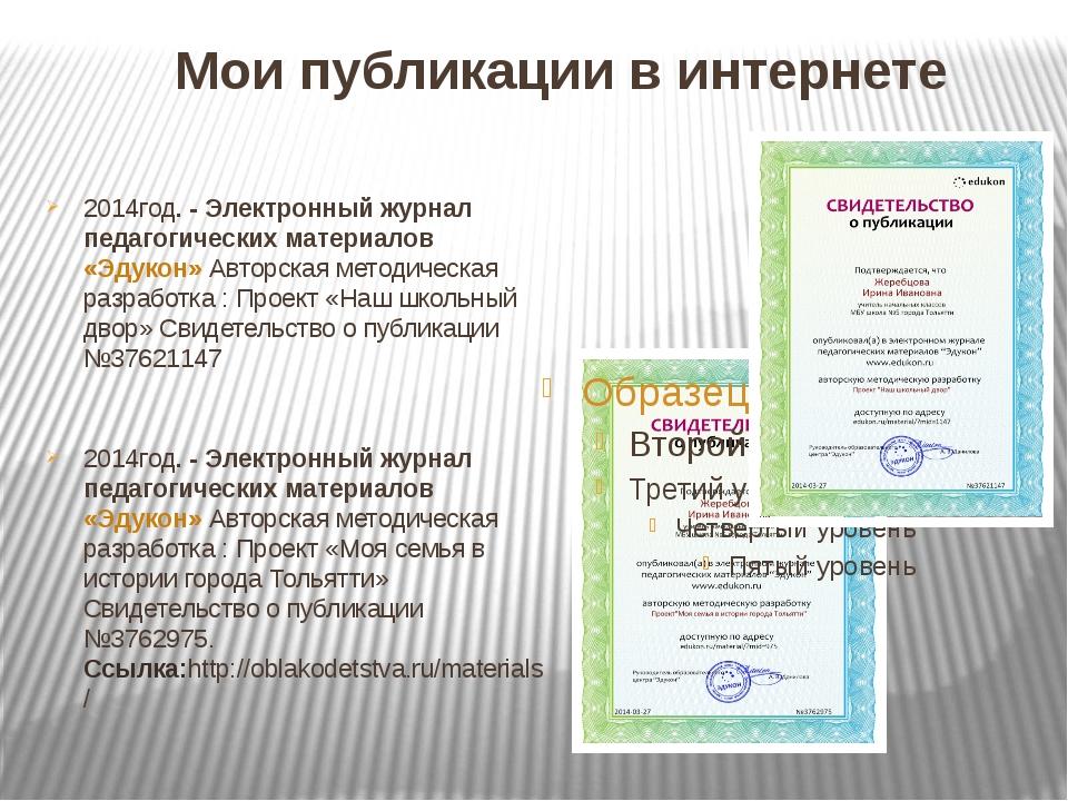 Мои публикации в интернете 2014год. - Электронный журнал педагогических матер...