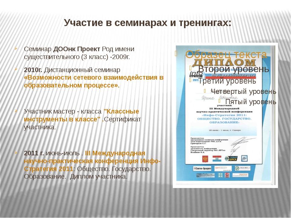Участие в семинарах и тренингах: Семинар ДООнк Проект Род имени существительн...