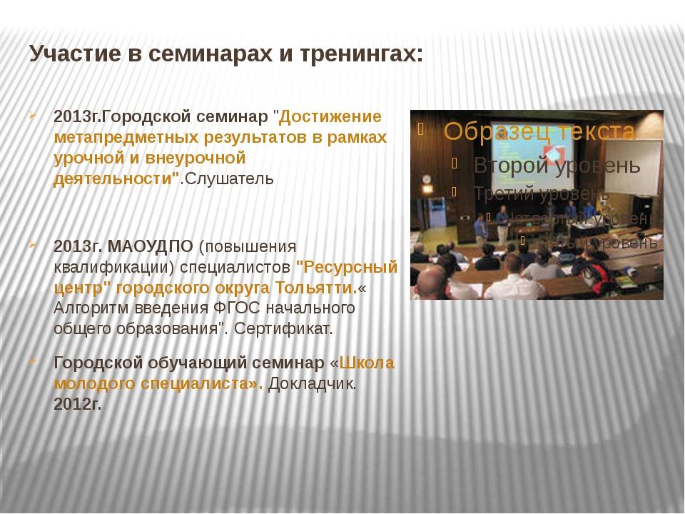 """Участие в семинарах и тренингах: 2013г.Городской семинар """"Достижение метапред..."""