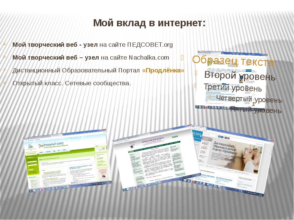 Мой вклад в интернет: Мой творческий веб - узелна сайте ПЕДСОВЕТ.org Мой тво...