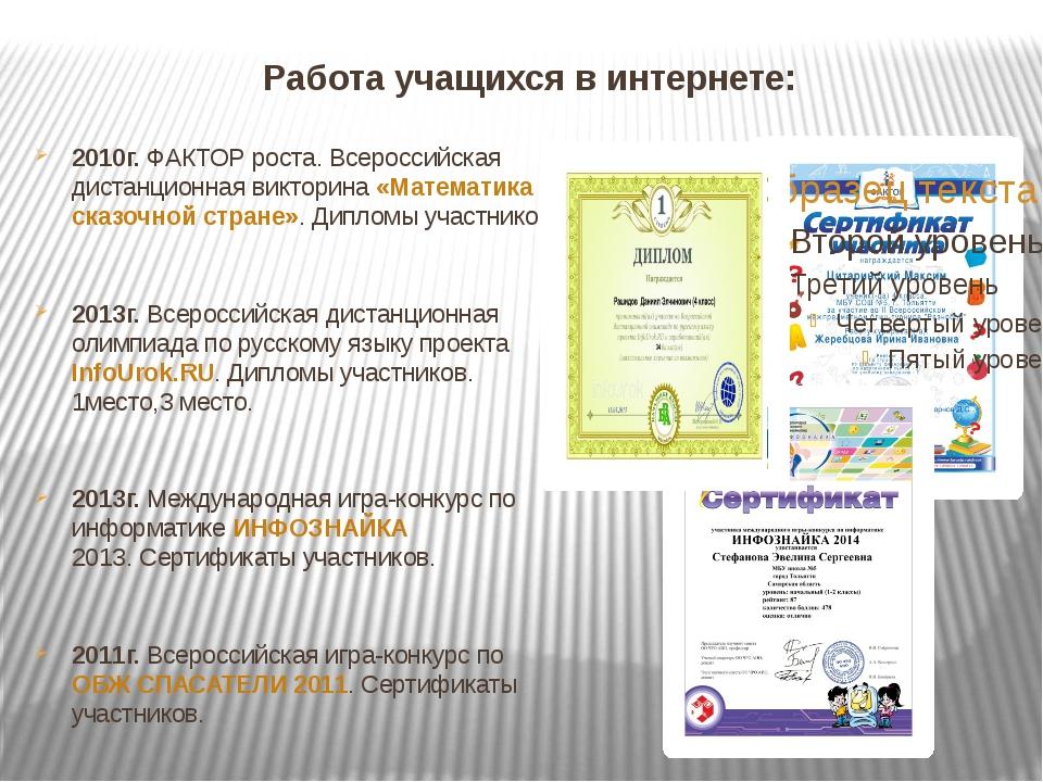 Работа учащихся в интернете: 2010г.ФАКТОР роста. Всероссийская дистанционная...