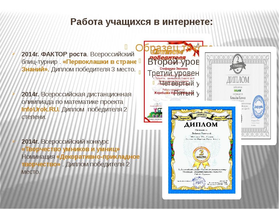 Работа учащихся в интернете: 2014г.ФАКТОР роста. Всероссийский блиц-турнир ....