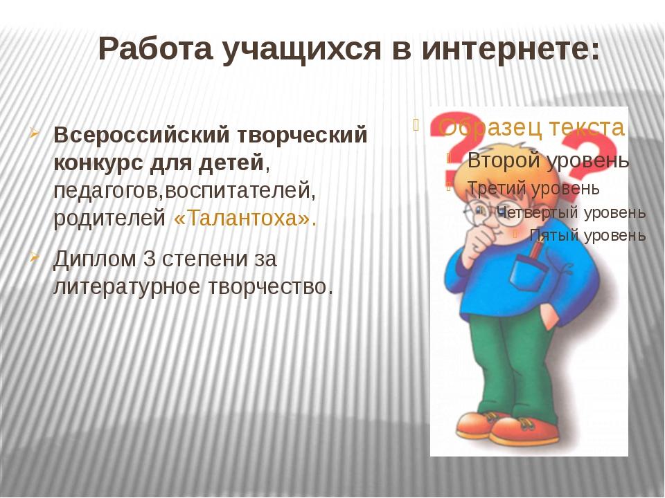 Работа учащихся в интернете: Всероссийский творческий конкурс для детей, педа...