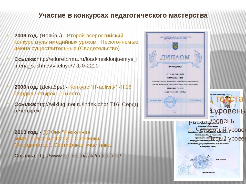 Участие в конкурсах педагогического мастерства 2009 год. (Ноябрь) - Второй вс...