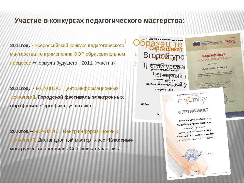 Участие в конкурсах педагогического мастерства: 2011год. - Всероссийский конк...