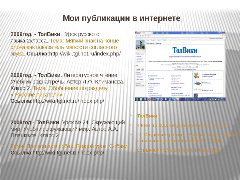 Мои публикации в интернете 2009год. - ТолВики. Урок русского языка.2класса. Т...