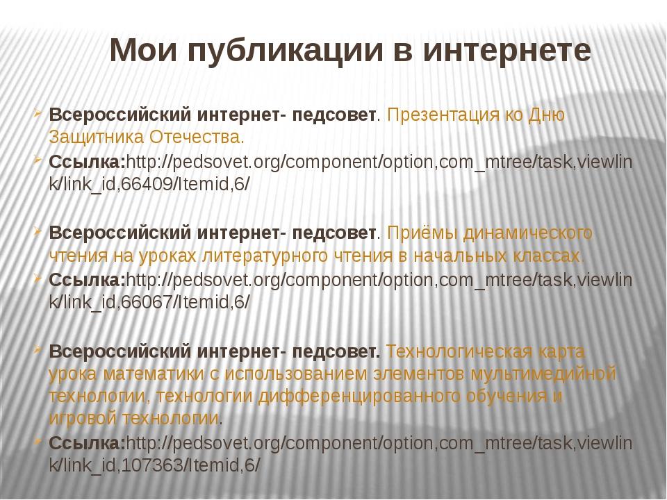 Всероссийский интернет- педсовет. Презентация ко Дню Защитника Отечества. Ссы...