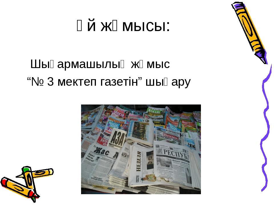 """Үй жұмысы: Шығармашылық жұмыс """"№ 3 мектеп газетін"""" шығару"""